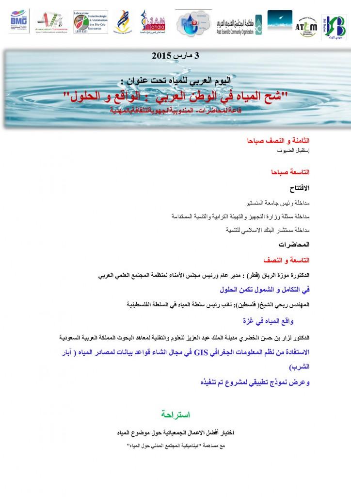 Version Arabe